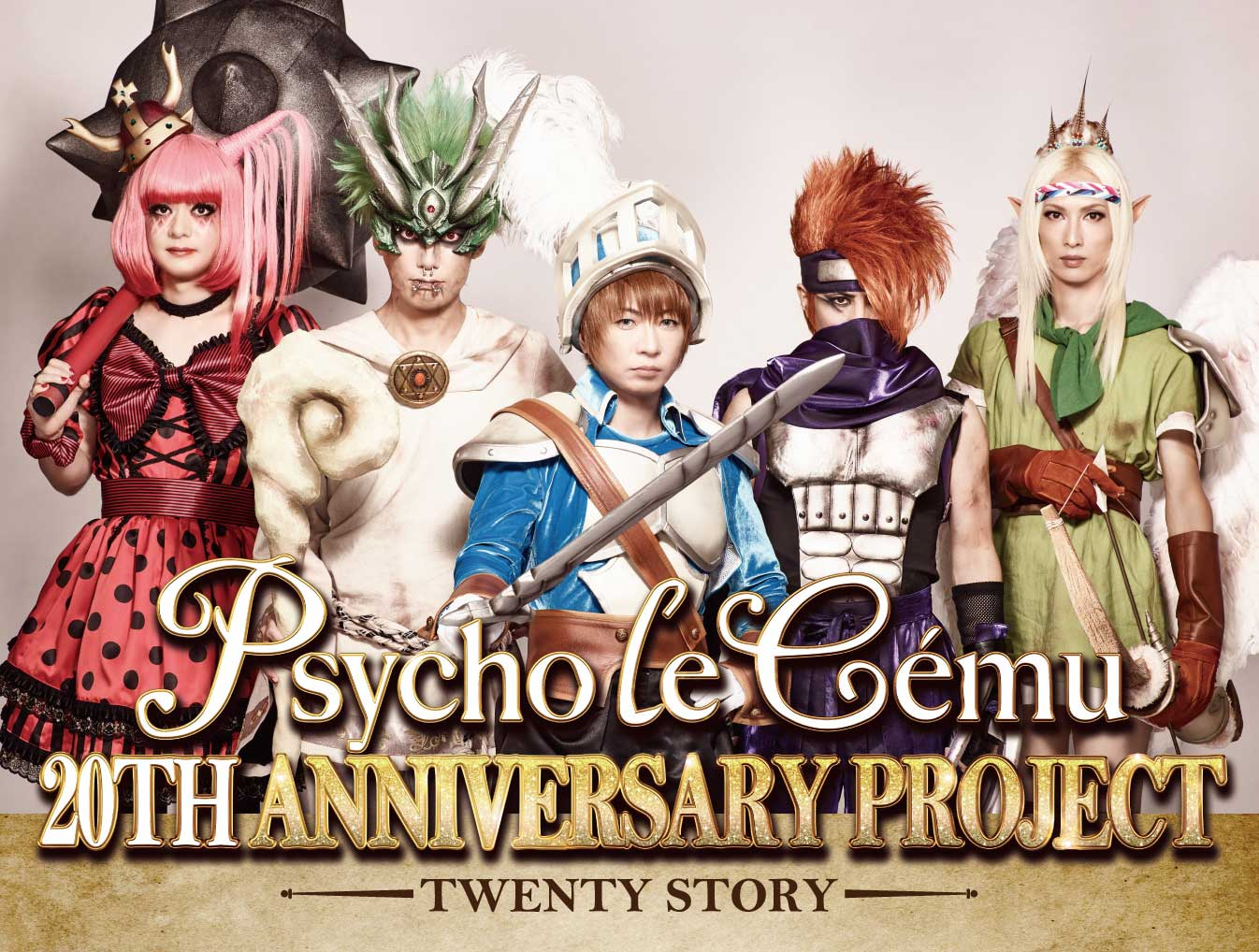Psycho le Cému 20周年プロジェクト 「TWENTY STORY」