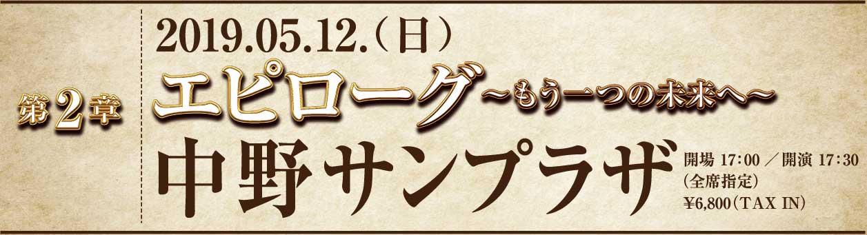 第2章— 2019.05.12.(日)  「エピローグ〜もう一つの未来へ〜」